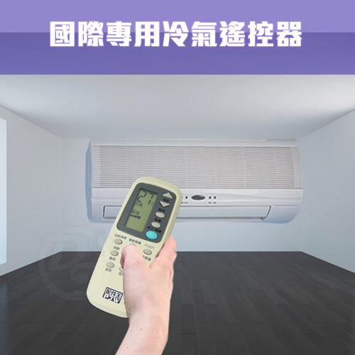 pjw國際panasonic專用冷氣遙控器 rm-pa02a
