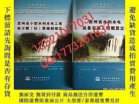 二手書博民逛書店〓2012貴州水利定額〓貴州水利水電概算預算定額罕見全套10本〓