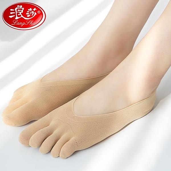 五指襪子女夏季薄款女士短襪硅膠防滑隱形淺口超薄分趾襪船襪 【全館免運】