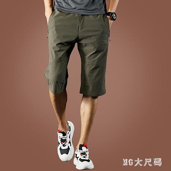 冰絲褲子男夏季速干短褲男士七分褲寬鬆大碼7分休閒褲直筒男褲薄 FX5128 【MG的尺碼】