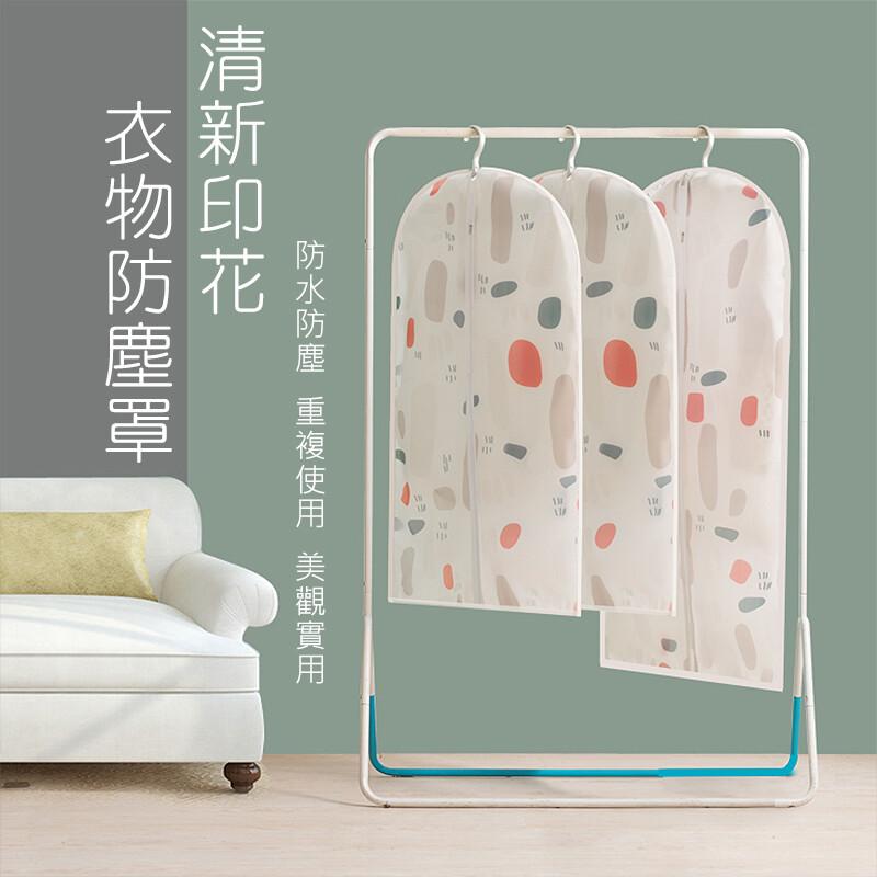 日系印花加厚可水洗衣物防塵套s/防塵袋/防塵罩/衣物收納隨機出貨