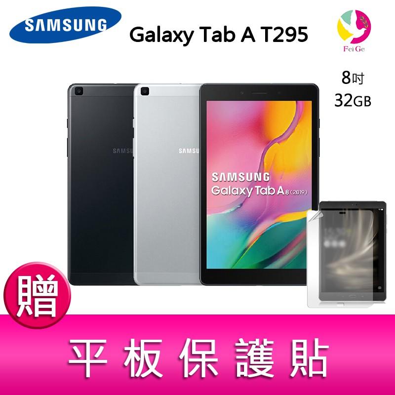 三星 SAMSUNG Galaxy Tab A T295 8吋 平板電腦(2019/LTE版) 贈『平板保護貼*1』