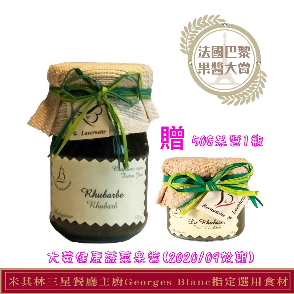 即期品-紅島bdl天然手工法式果醬#36大黃健康蔬菜果醬 120g (加贈50g果醬1瓶)