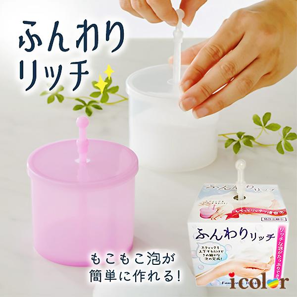 洗面乳綿密起泡器