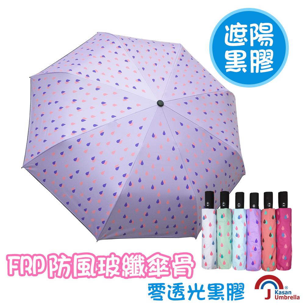 【Kasan】三折防風黑膠自動雨滴傘-淺紫