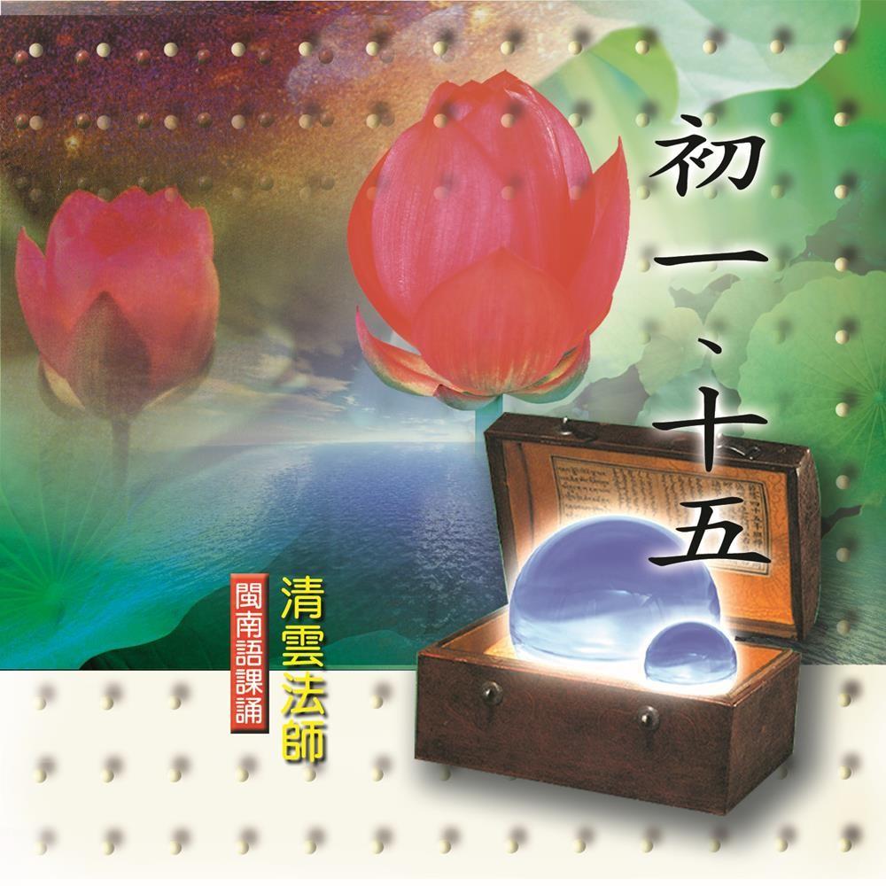 新韻傳音初一十五 閩南語課誦cd - 清雲法師 mspcd-33003