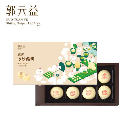 【郭元益】迷你冰沙餡餅8入(一件2盒)