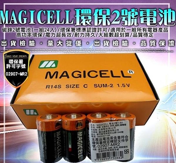 柚柚的店【02A-167 強勁環保電池2號】符合環保署規定 鹼性電池 碳鋅電池