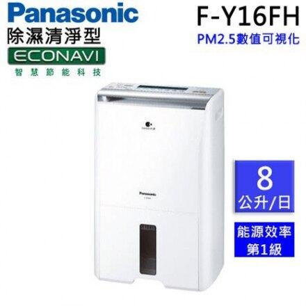 (現貨)【Panasonic 國際牌】8公升 清淨除濕機 F-Y16FH
