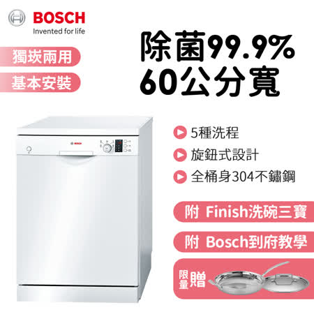 【BOSCH 博世】13人份 獨立式洗碗機(SMS53E12TC)