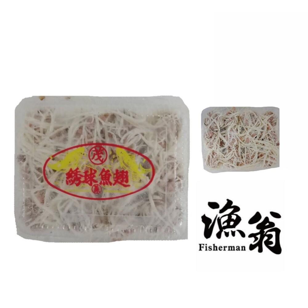 嘉義漁翁繡球魚翅0.4