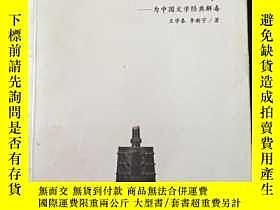 二手書博民逛書店罕見《水滸傳》與《三國演義》批判:爲中國文學經典解毒220296