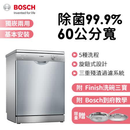 【BOSCH 博世】12人份 獨立式洗碗機(SMS25AI00X)