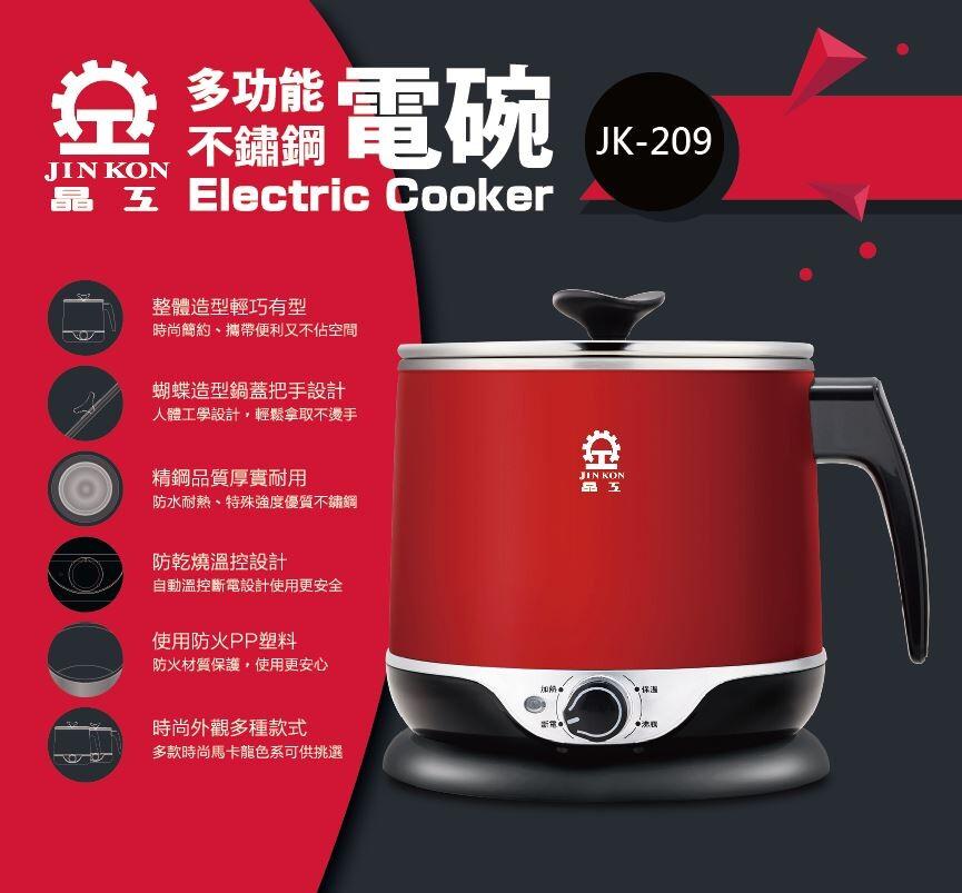 晶工牌 2.2l多功能料理電碗 jk-209