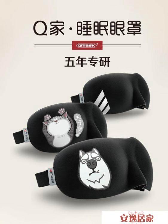 眼罩睡眠遮光護眼罩男士 舒適個性3d立體睡覺午睡緩解眼  優樂美