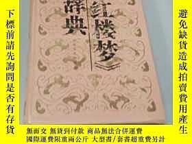 二手書博民逛書店罕見《紅樓夢》辭典(1988年一版二印、32開精裝本424頁)1