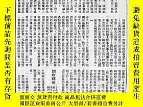 二手書博民逛書店罕見申報年鑑全編(全十四冊)19114 申報年鑑社 編 國家圖書