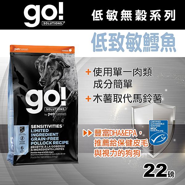 【毛麻吉寵物舖】Go! 低致敏鱈魚無穀全犬配方 22磅-WDJ推薦 狗飼料/狗乾乾
