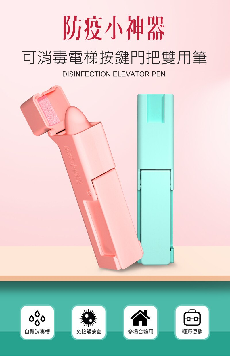 全新 可消毒電梯按鍵門把雙用筆1入 防疫神器 電梯觸控筆 免按電梯 免接觸 消毒筆