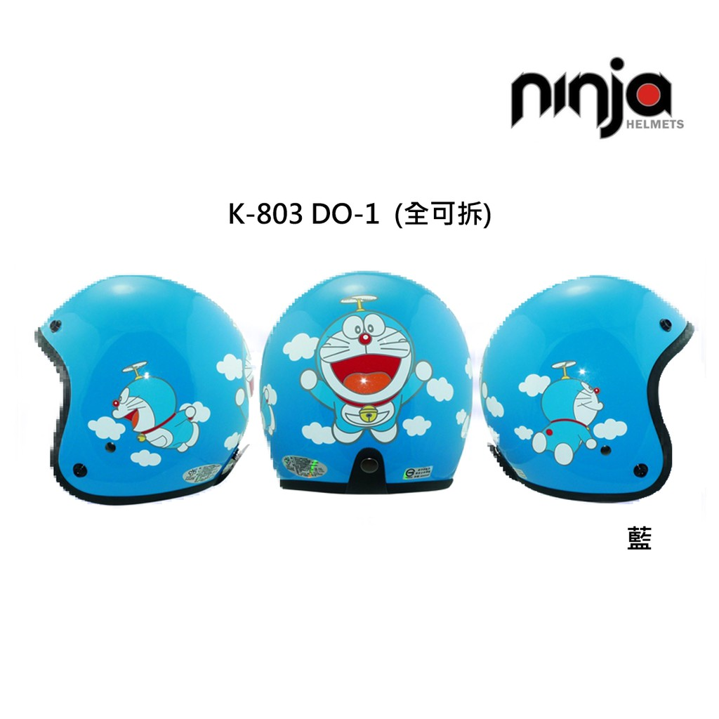 華泰 K-803/803 DO-1 安全帽 哆啦A夢雲朵 半罩 全拆洗 《淘帽屋》