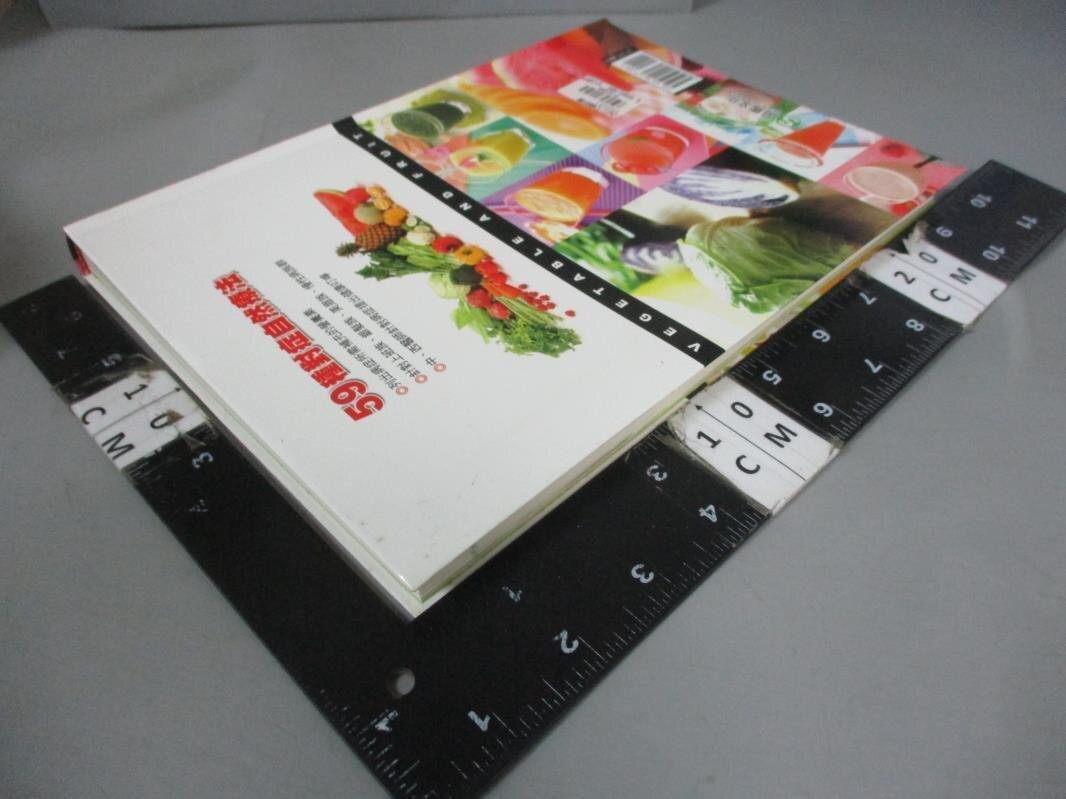 【書寶二手書T2/養生_DKI】蔬果汁對症自然療法_生活品味