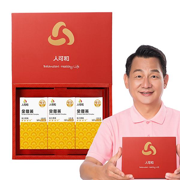 人可和 金薑黃樟芝添加 30粒 3盒