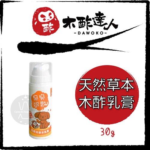 木酢達人[天然草本木酢乳膏,30g]