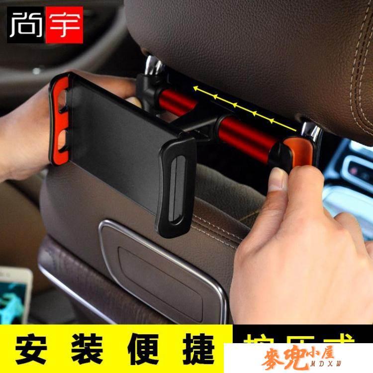 汽車車載後排平板ipad電腦支架懶人後座汽車手機支架後排頭枕 麥兜小屋潮品