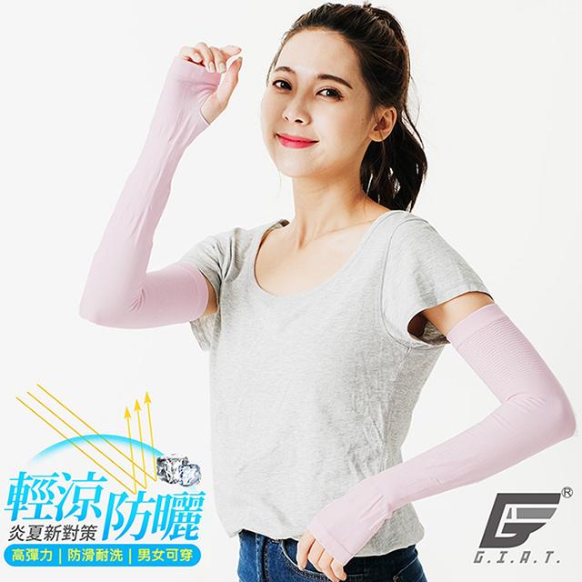 GIAT台灣製UPF50+勁涼彈力防曬袖套(男女適用)-淺粉