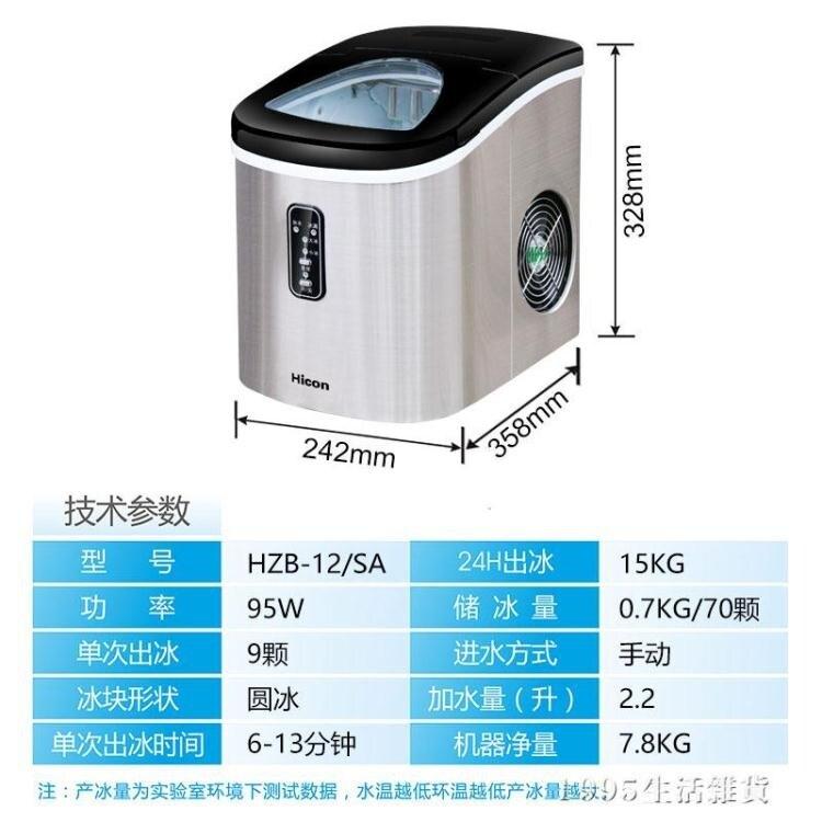 精品夯貨~製冰機15kg迷你小型家用奶茶店台式手動商用酒吧冰塊制作機器