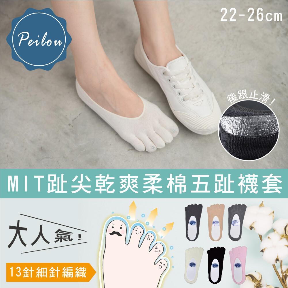 貝柔台灣製透氣柔棉五趾隱形襪套(純色)