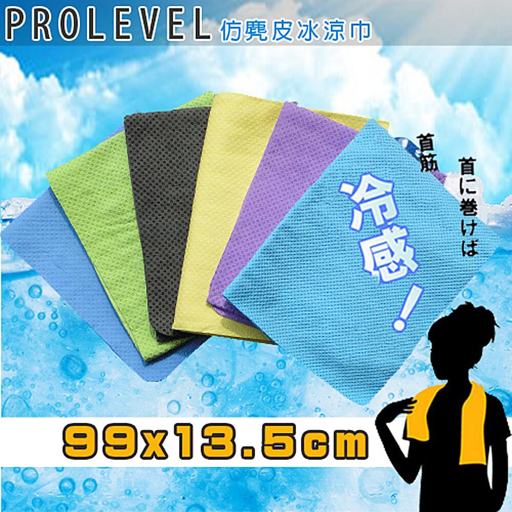 金德恩 戶外露營 運動 台製仿麂皮超吸水 冰涼領巾99x13.5cm