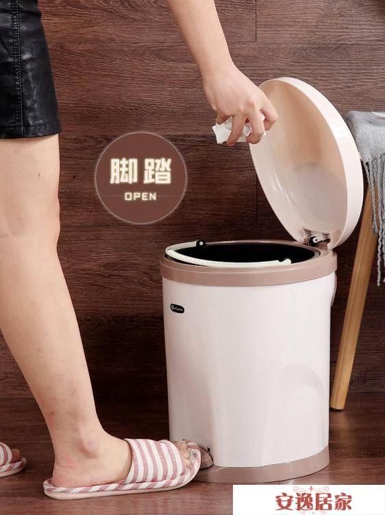簡約腳踏垃圾桶家用客廳臥室衛生間廚房大號有蓋辦公室塑料垃圾筒 YDL