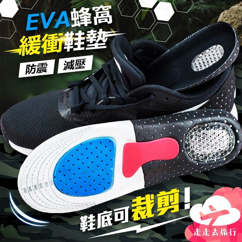 eva蜂窩緩衝鞋墊 矽膠氣墊鞋墊 透氣防震減壓增高墊 球鞋舒適鞋墊 戶外活動