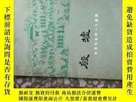 二手書博民逛書店罕見殷墟24956 陳志達著 文物出版社 ISBN:978750