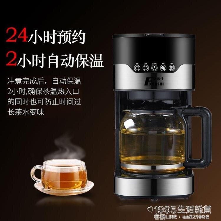 精品夯貨~泡茶機 華迅仕煮茶器家用黑茶蒸汽煮茶壺玻璃泡茶機保溫蒸茶普洱蒸茶器
