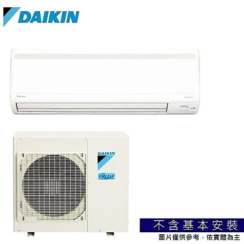 特價促銷中*【大金冷氣】8.0KW12-14坪 大關變頻冷暖分離式《RXV/FTXV80SVLT》壓縮機保固10年