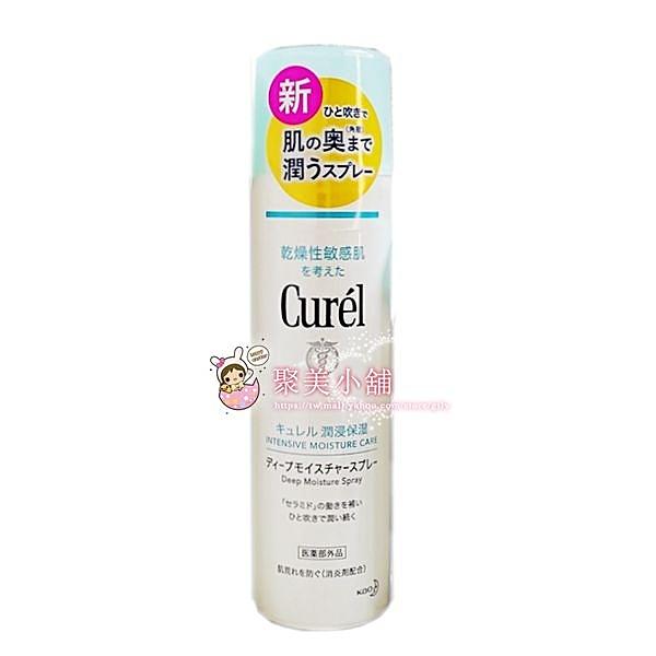 新品 Curel 珂潤 潤浸保濕超微米精華噴霧 150g 【聚美小舖】