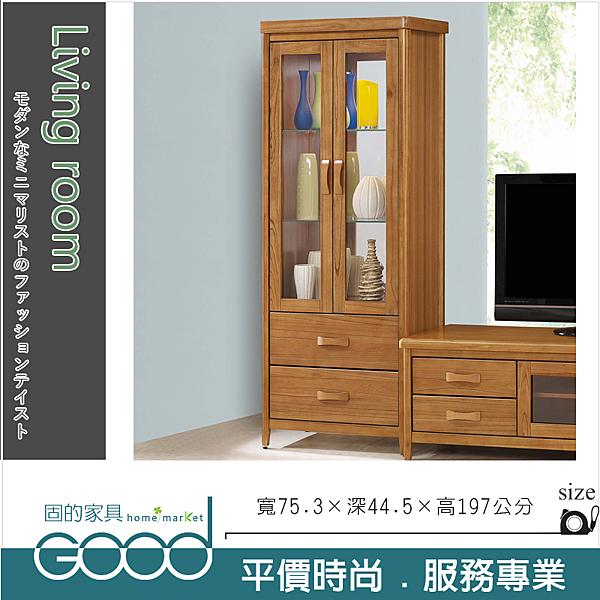 《固的家具GOOD》207-2-AA 愛莉絲柚木2.5尺高櫃【雙北市含搬運組裝】