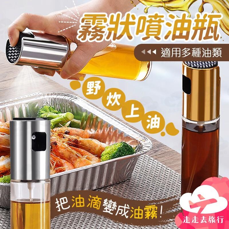 玻璃霧狀噴油瓶 野炊調味瓶 噴霧式油瓶 噴霧罐 燒烤油壺 顏色隨機