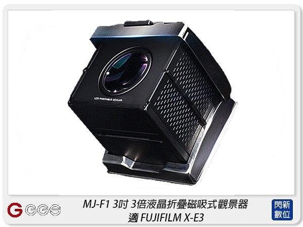 【滿3000現折300+點數10倍回饋】GGS MJ-F1 3倍液晶折疊磁吸式觀景器 適FUJIFILM X-E3(MJF1,公司貨)