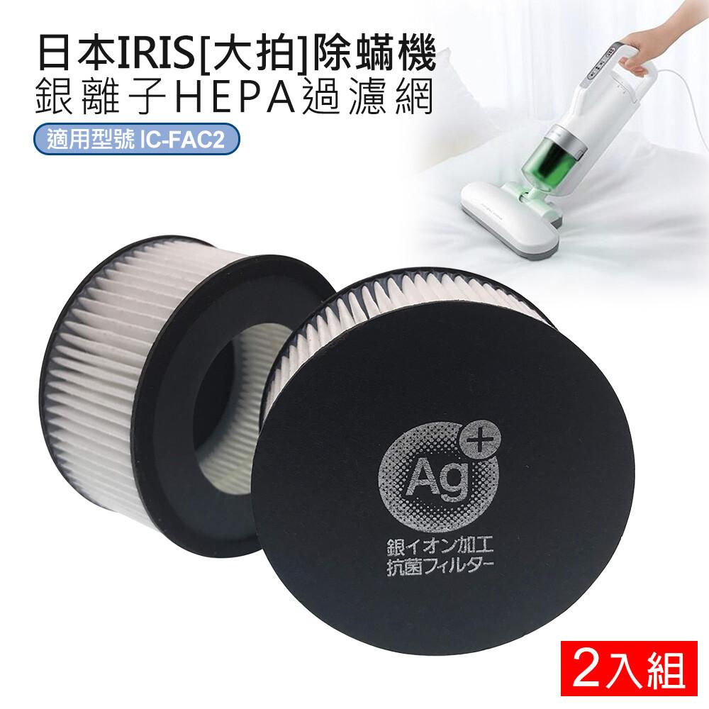 日本iris 除蟎機(大拍) 銀離子hepa過濾網-2入(cf-fhk2) 副廠
