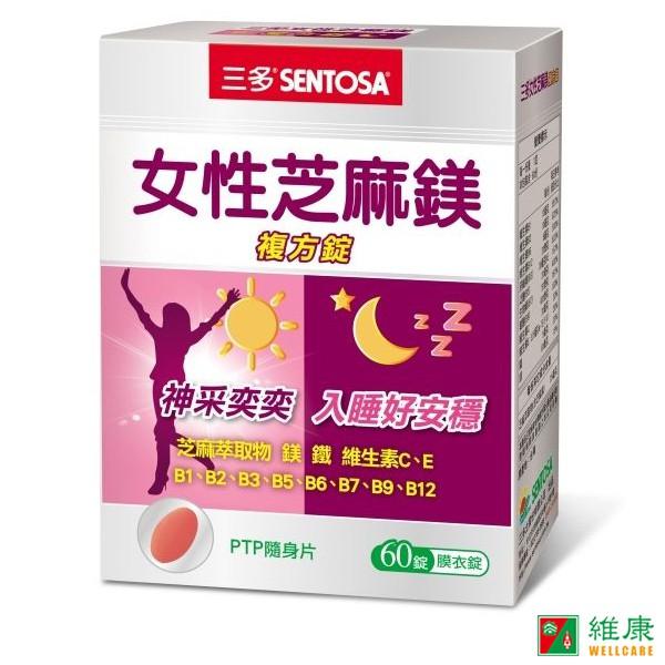 三多 女性芝麻鎂複方錠 60錠/盒 維康 三多士 限時促銷
