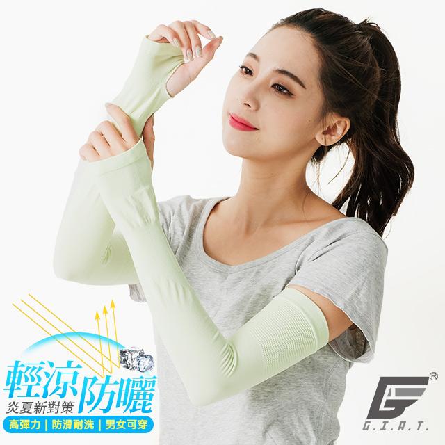 GIAT台灣製UPF50+勁涼彈力防曬袖套(男女適用)-果綠