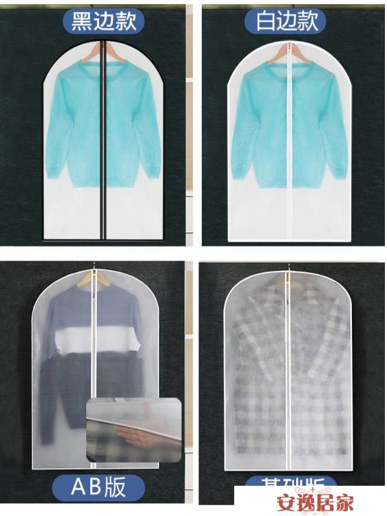防塵袋衣罩掛式衣服防塵罩大衣防塵袋家用掛衣袋西裝套衣物防塵罩 安逸居家