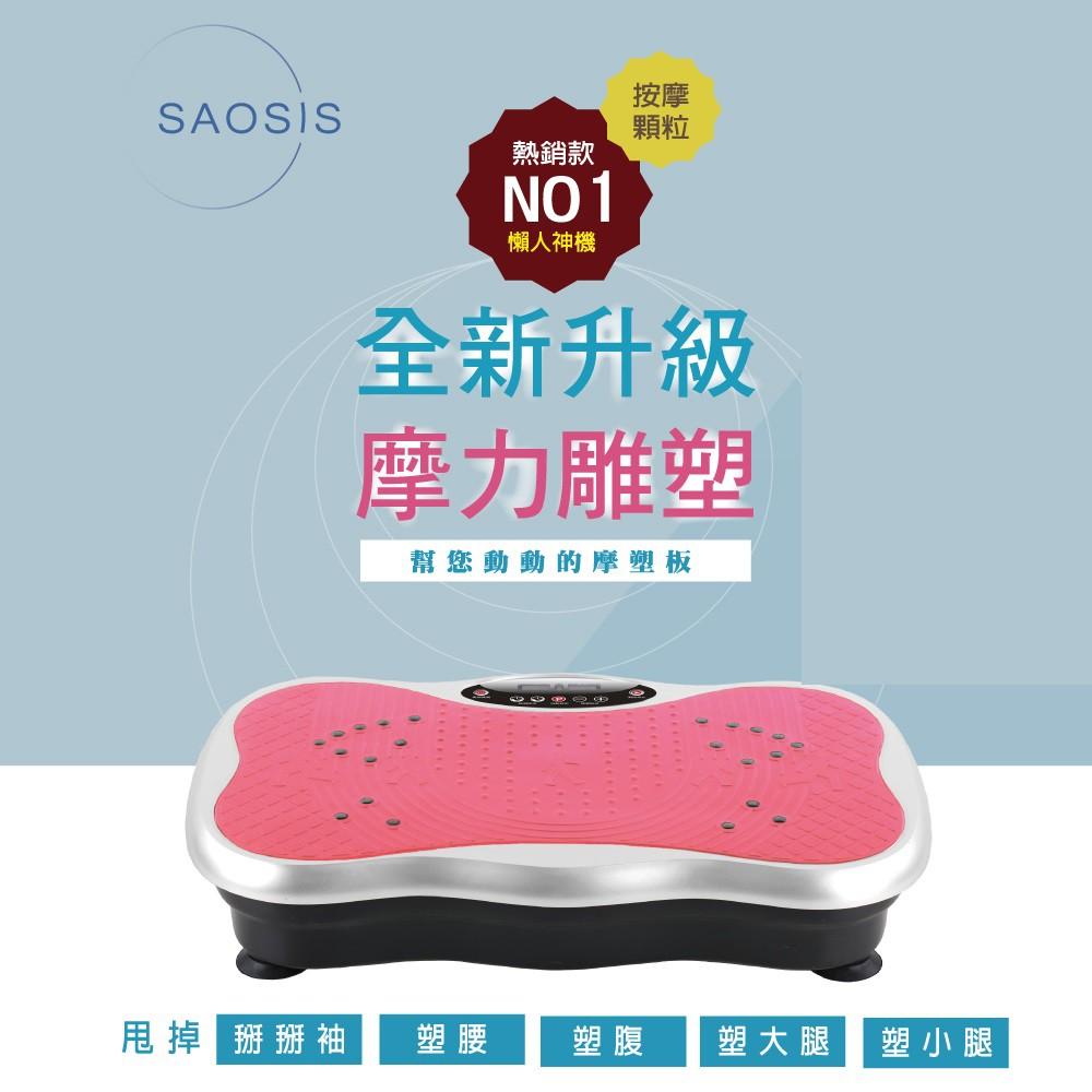【輕鬆動動板】SAOSIS守席-超級擺動有氧魔力板雙台超值組