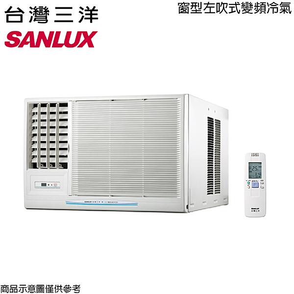 【SANLUX三洋】4-6坪變頻冷專窗型冷氣SA-L28VSE/SA-R28VSE(左吹/右吹) 送基本安裝