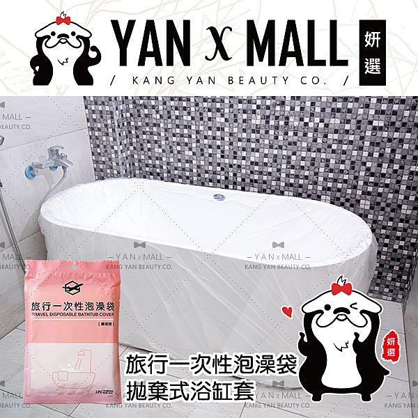 旅行一次性泡澡袋 拋棄式浴缸套【妍選】