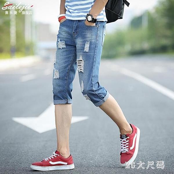 夏季七分牛仔褲男生破洞7分薄款百搭春款2020年新款修身小腳褲子 FX5130 【MG的尺碼】