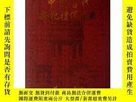 二手書博民逛書店中國古代祭祀禮儀集成•文集(16開精裝罕見全二十一冊)3669